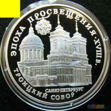 Rússia 3 rub 1992 Y# 349 Igreja Troizkiy Proof Prata 1 oz