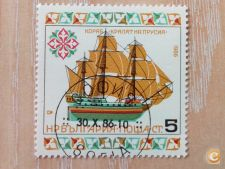 BULGARIA - SCOTT 3196 - BARCOS