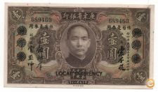 CHINA 1 DOLLAR 1931 PICK 195 C AU BELA 2 FUROS