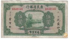 CHINA 5 DOLLARS 1936 PICK S2443 VER SCANS