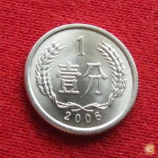 China 1 fen 2006 KM# 1 UNC  *V