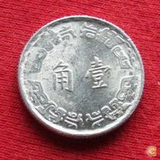 Taiwan Formosa (China) 1 chiao 1967 (56) unc W