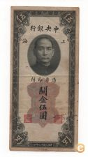 CHINA SHANGAI 5 CUSTOMS GOLD UNITS 1930 PICK 326 VER SCANS
