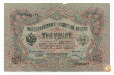 RUSSIA 3 RUBLES 1905 VER SCANS