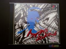TWILIGHT SYNDROME CHAPTER OF INVESTIGATION Jp PS1 Completo